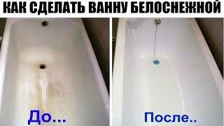 Самый ЛЕГКИЙ СПОСОБ отмыть ванну