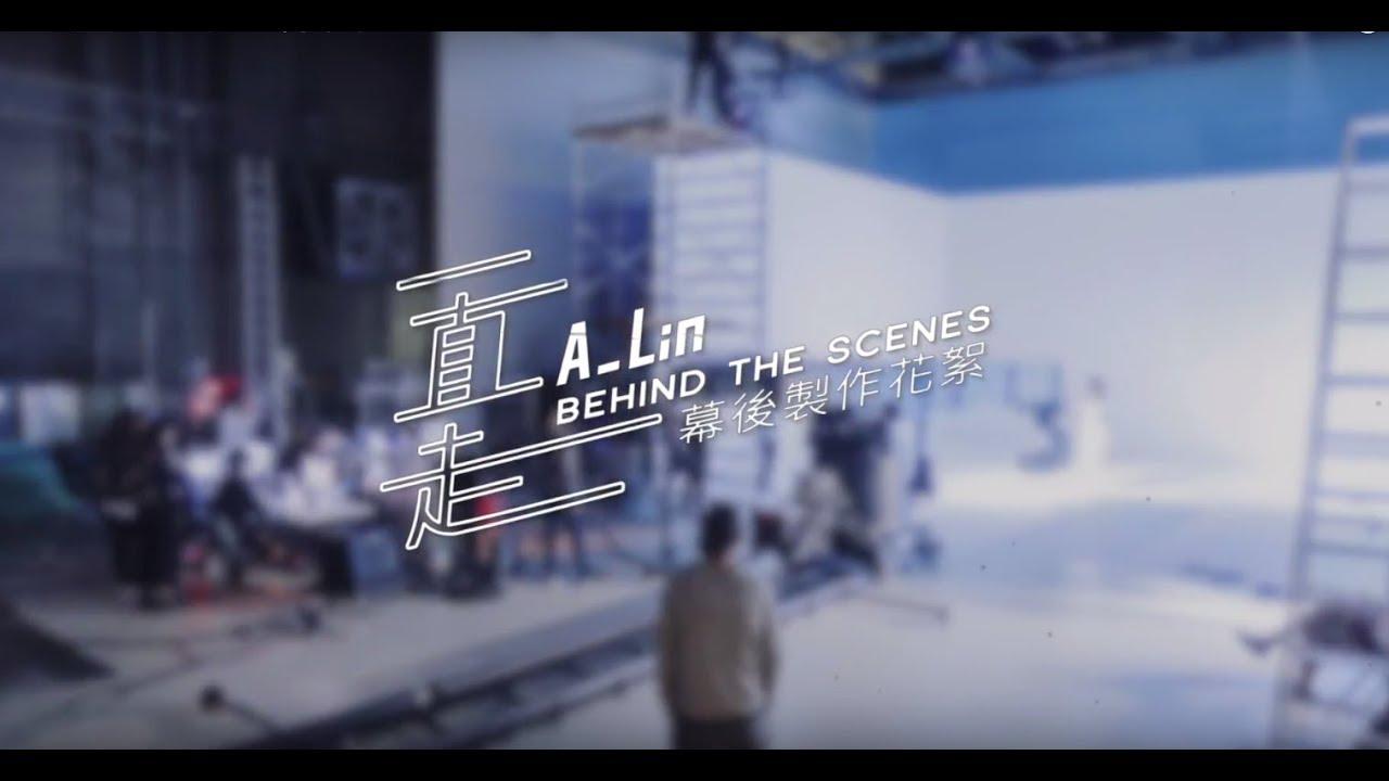 A-Lin《一直走 GO》MV Making Video - YouTube