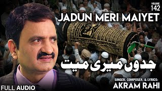 Jadun Meri Maiyet FULL AUDIO SONG Akram Rahi