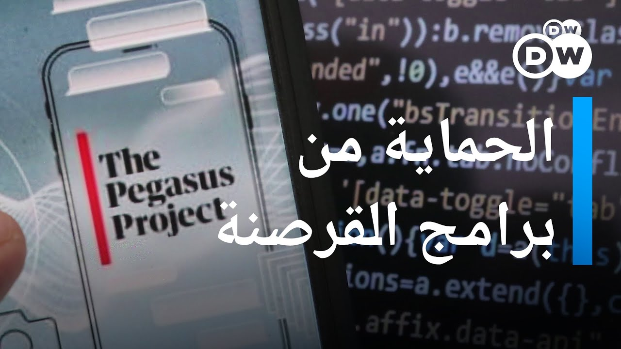 بيغاسوس - برامج التجسس.. كيف تعمل وكيف يمكن الحماية منها؟ حوار مع خبير!  - نشر قبل 16 دقيقة