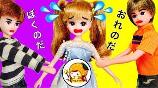 リカちゃん 昔の彼氏のかける登場★ 今のボーイフレンドハルトと男の戦い! ライバル 公園 マック おもちゃ 人形 アニメ ここなっちゃん