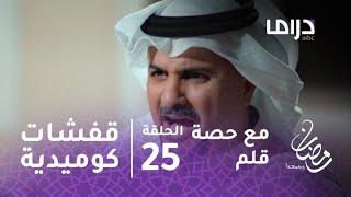 مسلسل مع حصة قلم - حلقة 25 - مشاري البلام يواصل قفشاته الكوميدية