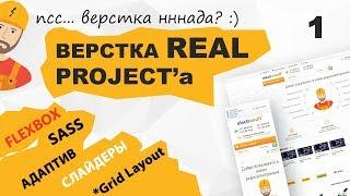HTML / CSS. Верстка реального проекта.  1