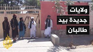 سيطرة حركة طالبان على 7 ولايات جديدة في أفغانستان
