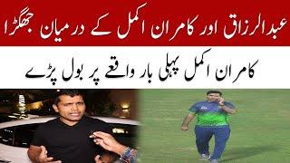 Fight between Kamran Akmal and Razaq