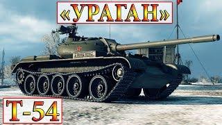 Т-54  «УРАГАН»  ХАРЬКОВ  WORLD OF TANKS