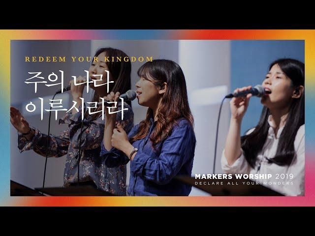 주의 나라 이루시리라 - 마커스워십 (Official) | Redeem Your kingdom