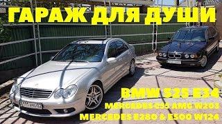 Гараж Для Души: Bmw 525, Mercedes C55, E280 & E500. Бмв Е34 И Мерседес W124