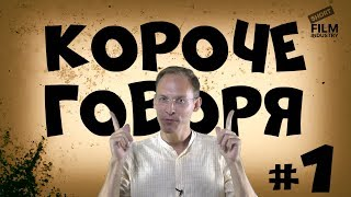 """КОРОЧЕ ГОВОРЯ #1 (семейная комедия """"НОВЕНЬКИЙ"""")"""