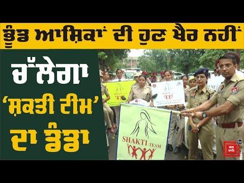 Punjab Police ਨੇ ਔਰਤਾਂ ਨੂੰ ਦਿੱਤੀ `Shakti`