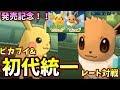 【ポケモンUSM】ポケモンlet's go発売記念!ピカチュウ&イーブイ初代統一パでシングルレート!