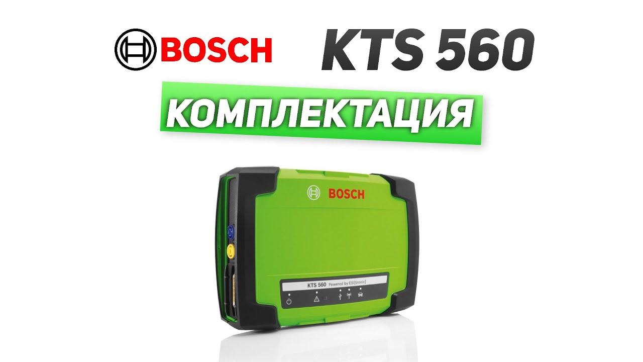 Купить системный тестер (автосканер) bosch kts 530 / 540 / 570. В нашем интернет-магазине вы можете заказать системный тестер (автосканер).