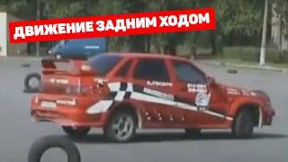 Движение задним ходом / Автошкола Моисеев-Грахов