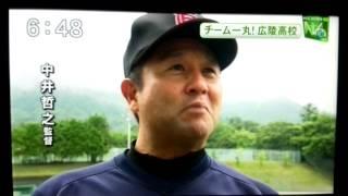 2012広陵野球部