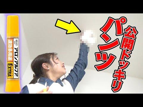 【公開】パンツを天井に貼り付けるドッキリ【アロンアルファ】