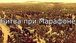 Битва при Марафоне