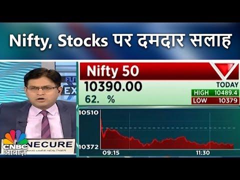 Nifty, Stocks पर दमदार सलाह   Future Express   19th Feb 2018   CNBC Awaaz