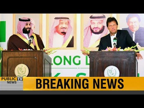 PM Imran Khan and Crown Prince Mohammed Bin Salman COMBINE Press Conference