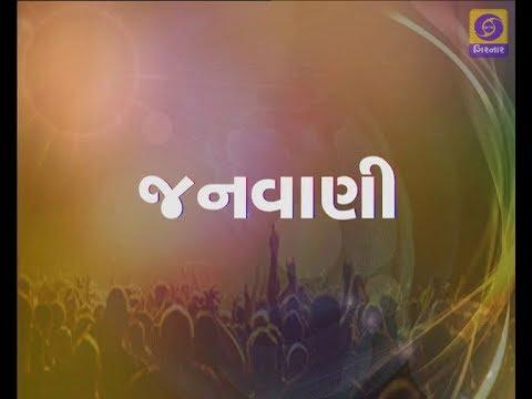 """Special Programme """"JANVANI"""" - Rajkot Khate Yogayel """"Janvani"""" Karyakram"""