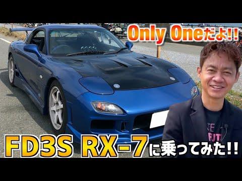 脇阪寿一の中古車ぶった斬り!FD3S RX-7に乗ってみた!