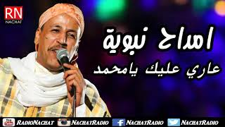 Amdah Nabawiya امداح نبوية - عاري عليك يا محمد