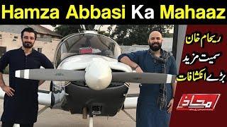 Mahaaz with Wajahat Saeed Khan - Eid Ka Mahaaz With Hamza Ali Abbasi - 17 June 2018   Dunya News