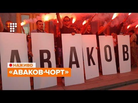 Акція під офісом Зеленського «Аваков-чорт» / НАЖИВО
