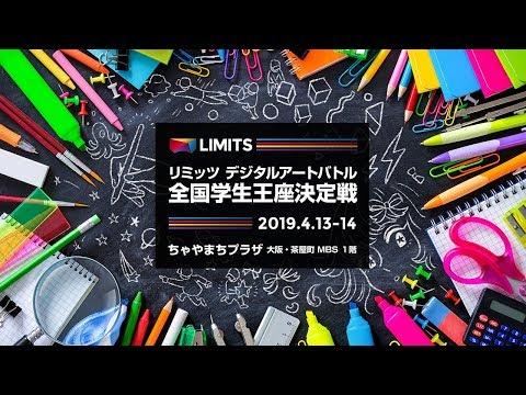 リミッツ デジタルアートバトル 学生王座決定戦
