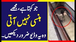 Pakistan funny video, try not to laugh video, Pakistan best video,  it happens only in Pakistan.