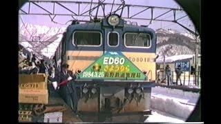 想い出の鉄道シーン16 ED60さよなら運転(大糸線)