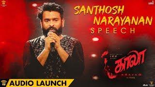 Santhosh Narayanan speech at Kaala Audio Launch | Rajinikanth | Dhanush | Pa Ranjith