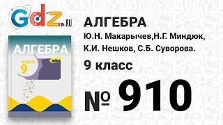 № 910- Алгебра 9 класс Макарычев