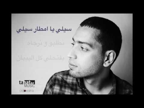Ayoub Medjahed - Sili Ya Mtar -سيلي يا امطار [Official Audio]