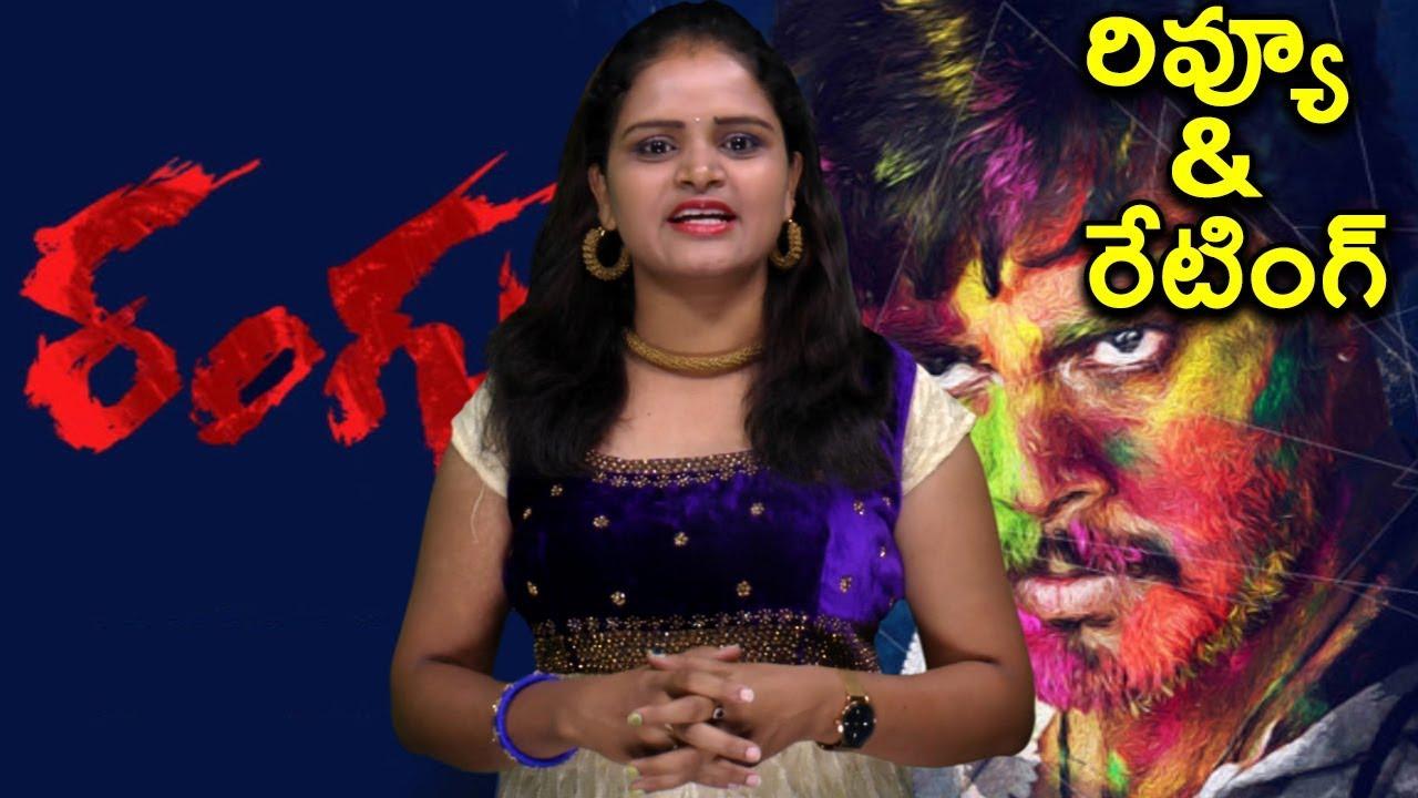 Rangu Movie Review