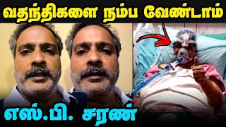SP Charan open up about his father SP Balasubrahmanyam's Health condition | SPB Health update