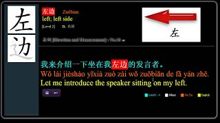 24 Chinese Nouns about Direction and Measurement (HSK 4)