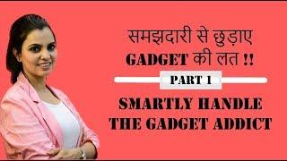 समझदारी से कैसे छुड़ाए Gadget की लत || Smartly Handle the Gadget Addict | Harshita Dhanwani