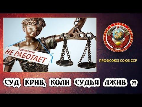 Суд крив, коли судья лжив??? (II часть)|Волгоград|