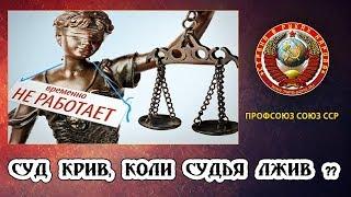 Суд крив, коли судья лжив II частьВолгоградПрофсоюз Союз ССР