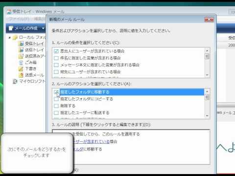 自動分類しメール整理する 「Windows Vista高速化解説」