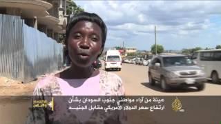 الاقتصاد والناس-اقتصاد جنوب السودان