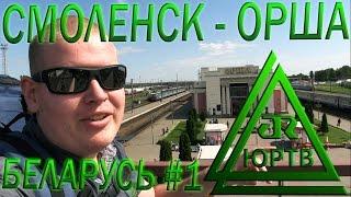 ЮРТВ 2016: Беларусь #1. Смоленск - Орша. Пересечение границы на дизель-поезде. [№162]