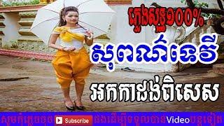 អកកាដង់ភ្លេងសុទ្ធ១០០% - Sopor Tevy By Keo Sarath - រាំក្បាច់ - Karaoke Khmer 2018