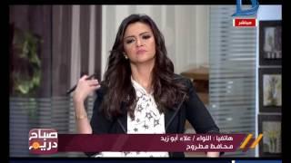 صباح دريم | الامارات تتوج محافظ مطروح بجائزة النسر العربي