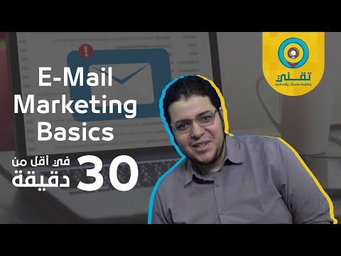إتعلم التسويق بالبريد الإلكتروني في أقل من 30 دقيقة   Learn Email Marketing in Less than 30 Minutes