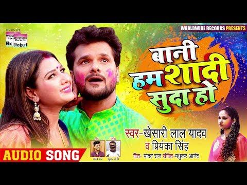 Bani Hum Shaadi Suda Ho | Khesari Lal Yadav,Priyanka Singh,Ayesha Kashyap | Bhojpuri Holi Song 2020