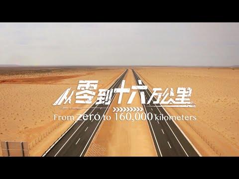 CGTN: Estradas incríveis: conheça as rodovias mais excepcionais...