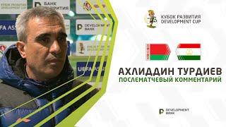 Главный тренер сборной Таджикистана о матче с белорусами и итогах Кубка развития 2021
