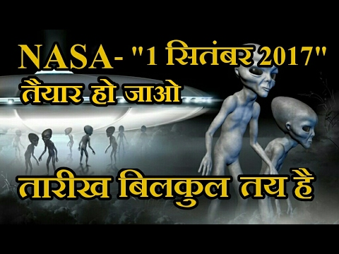 आखिरकार वे पहुँच ही गए-aliens are coming in september 2017-Planet Earth INDIA