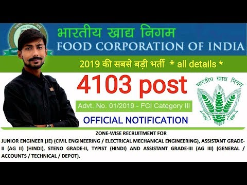 FCI JE / ASSISTANT recruitment 2019 – 4103 post   OFFICIAL NOTIFICATION 01/2019